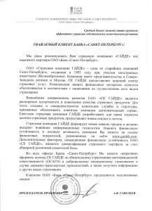 spb_bank_letter