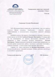 vodokanal_letter