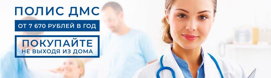 Гайде – Добровольное медицинское страхование